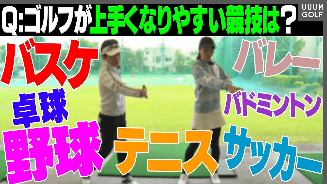 いろ〜〜んな人を見てきた「内藤雄士先生」が出した答えは!?ゴルフ上達と他スポーツの関係性を解説!