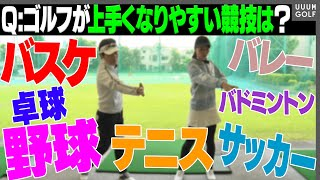 いろ〜〜んな人を見てきた「内藤雄士先生」が出した答えは!?ゴルフ上達と他スポーツの関係性