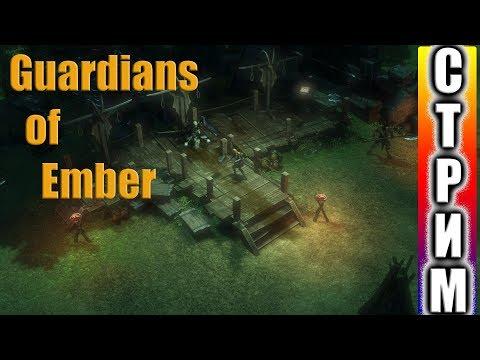 видео: СТРИМ guardians of ember: в поисках нового оружия