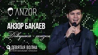Анзор Бакаев - Девушка сказка HD (2017)