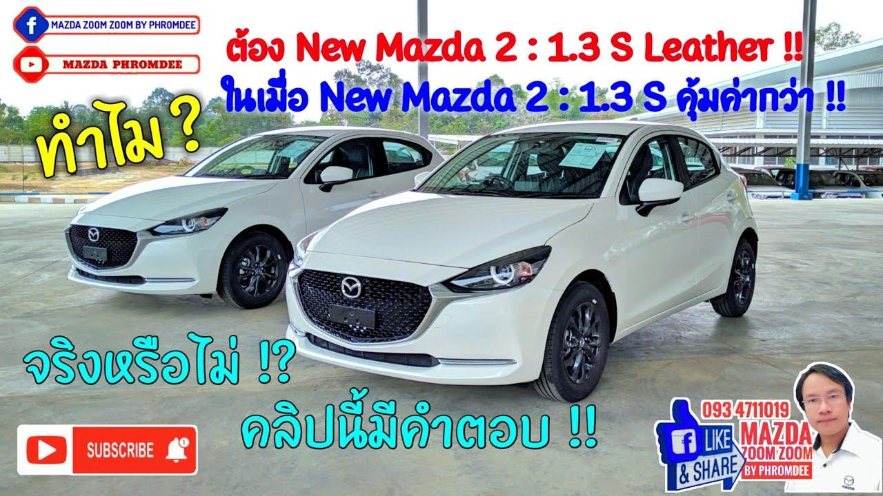 New Mazda 2 2020 ทำไม? ต้องรุ่น 1.3 S Leather ในเมื่อรุ่น 1.3 S คุ้มค่ากว่า? [มาสด้า-พร้อมดี-ชาแนล]
