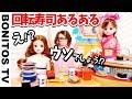 【あるある #63】回転寿司あるある 小学生 &幼稚園児  爆笑 寸劇ごっこ なりきり チャレンジ!リカちゃん ♥ -Bonitos TV- ♥