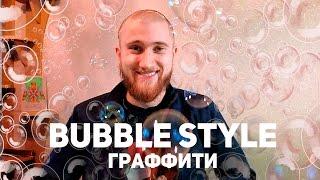 Пишем Bubble Style l Онлайн Граффити Школа