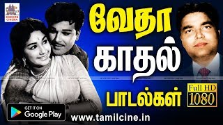 Vedha love songs | Music Box
