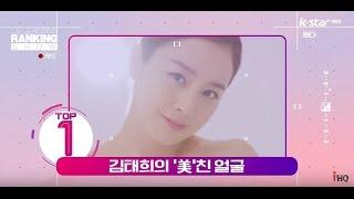 [빈빈의 순발력]  1위 여배우의 '미'친 매력 포인트 김태희의 얼굴