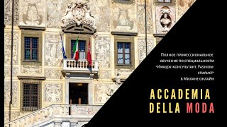 5 причин выбрать обучение в Accademia della Moda