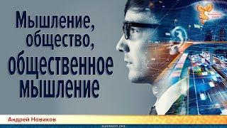 Фото Мышление, общество, общественное мышление. Андрей Новиков