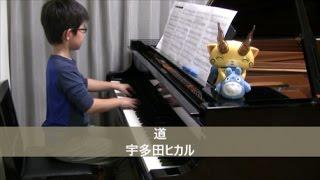 【8歳】道 宇多田ヒカル 『サントリー天然水』CMソング