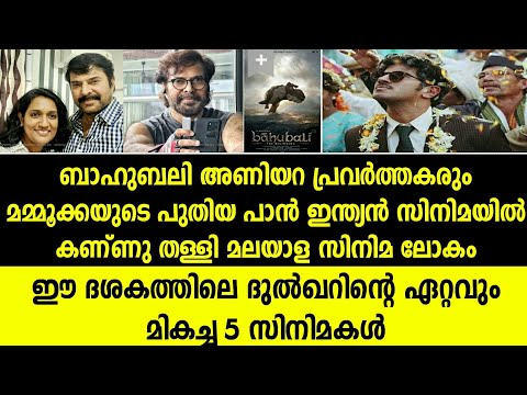 Mammootty's Pan Indian Movie Crew Team List Out | Dulquer Salmaan Best 5 Movies In This Decade