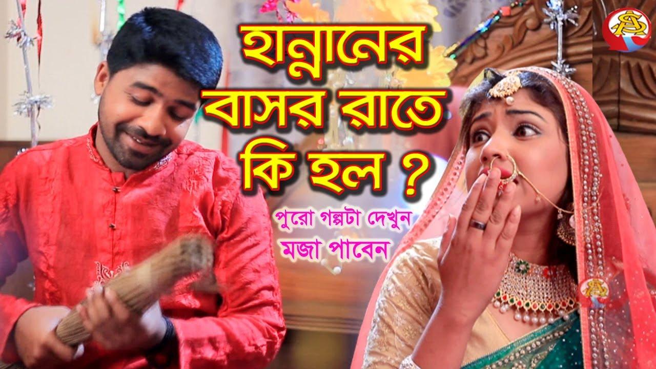 """বাসর রাতে কি ঘটল । শর্ট ফিল্ম । হান্নান । সেফা । As Short Film । """"অনুধাবন""""। Bangla Short Film 2020"""