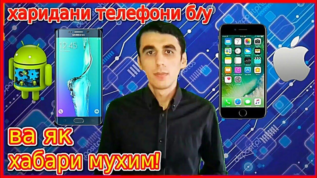 Купить мобильный телефон, смартфон недорого: большой выбор объявлений продам мобильный телефон, смартфон бу. На ria. Com есть предложения продажа мобильный дешево в украине, есть цены и фото товаров.