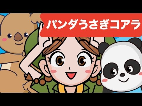Japanese Children's Song - 童謡 - Panda, Usagi, Koara - パンダうさぎコアラ