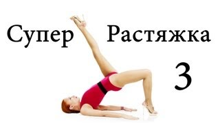 СУПЕР РАСТЯЖКА И ГИБКОСТЬ (stretch & flex) 3 | BODYTRANSFORMING