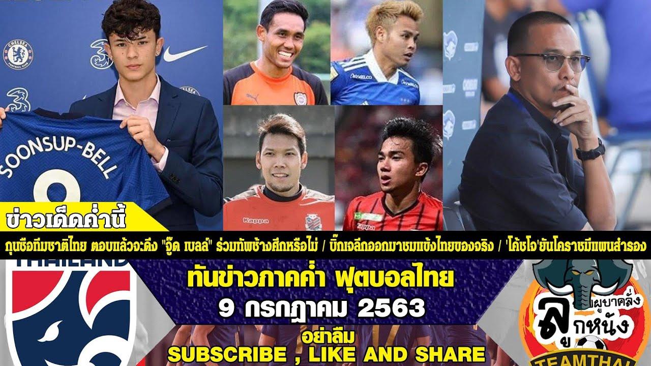 """ทันข่าวภาคค่ำ ฟุตบอลไทย 9/7/63 กุนซือทีมชาติไทยจะดึง """"จู๊ด เบลล์,ไม่ได้อวย..บิ๊กเจลีกชนนักเตะไทย"""