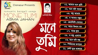 Mone Tumi । মনে তুমি । Asma Jahan । Hasan Motiur Rahman । Bangla Full Audio Album 2020
