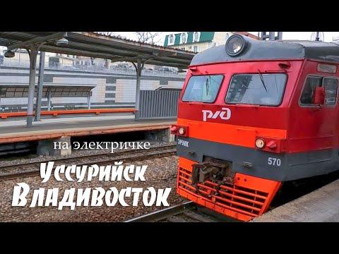 На электричке Уссурийск - Владивосток, 2020.