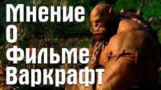 Мое мнение о фильме ВАРКРАФТ (Подкаст) | Warcraft ШЕДЕВР 10 из 10
