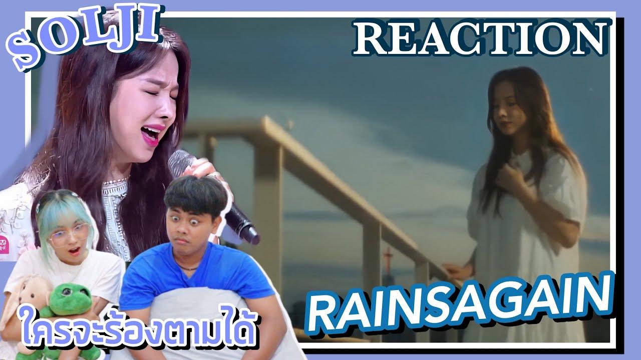 รอคอยมาเนิ่นนาน | Solji(솔지) _ Rains again(오늘따라 비가 와서 그런가 봐) [ MV + Stage THAI REACTION ]