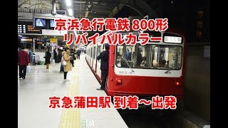京浜急行電鉄800形(リバイバルカラー)   京急蒲田駅 到着~出発