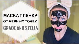 Grace and Stella Маска пленка для лица от черных точек и прыщей