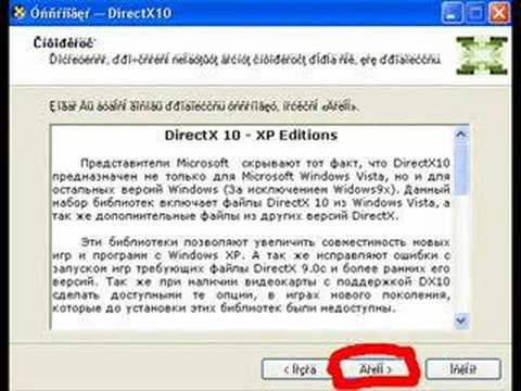 Km-software directx 10 for windows xp with directx changer utility.