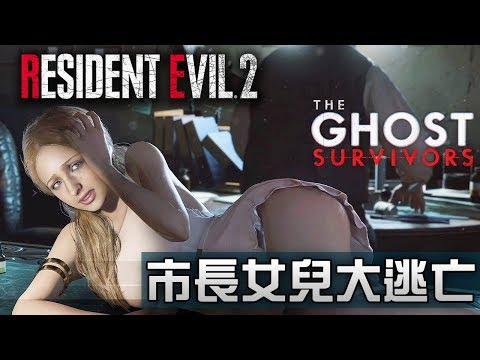 【幽靈生還者模式】市長女兒大逃亡 | Biohazard RE:2  (Resident Evil 2 remake)