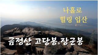 [등산] 여름 상의로 겨울 등산한 금정산 장군봉 고당봉…