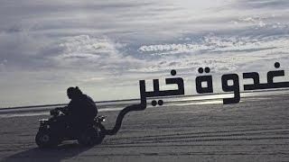 Klay Bbj Ghodwa khir - Prod Mix by Khaled Bougatfa.mp3