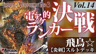 【LoV】電アケ的ランカー決戦vol.14(飛鳥☆:【炎剣】スルトデッキ)