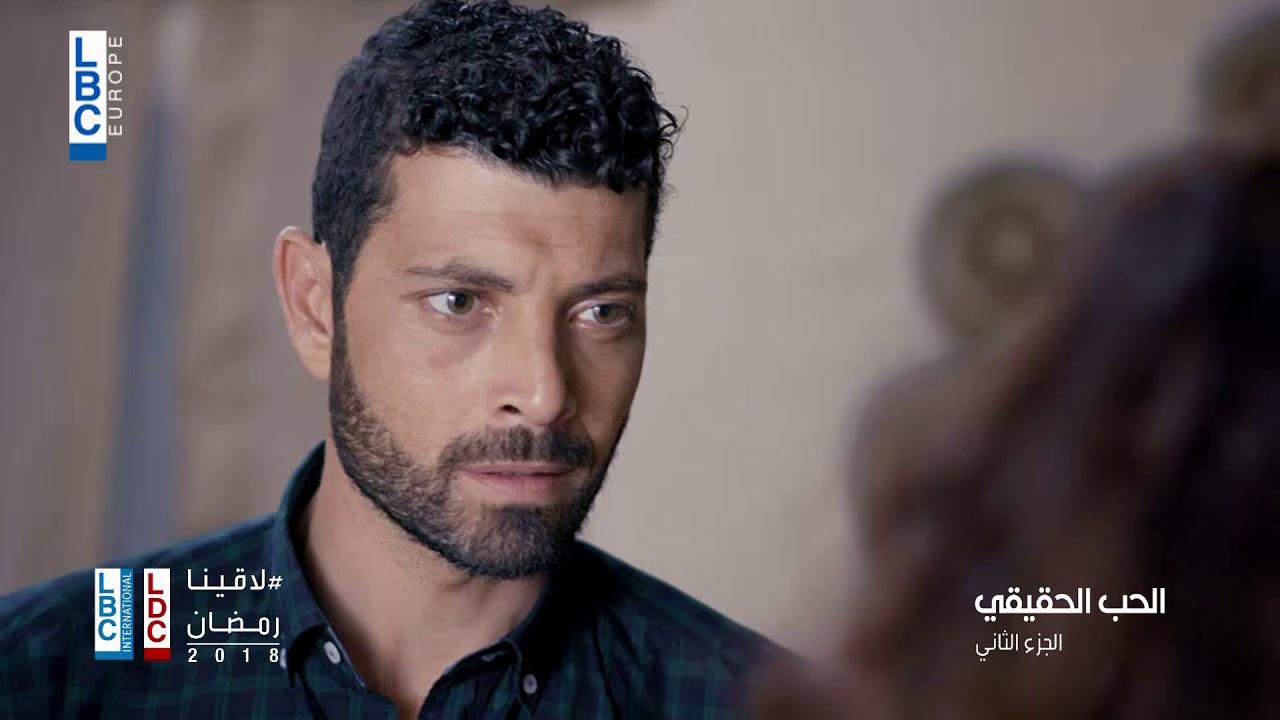 رمضان 2018 - مسلسل الحب الحقيقي الجزء 2 على  LBCI و LDC - في الحلقة 2