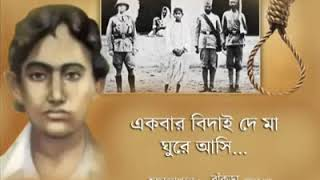 Biography of biplabi khudiram bose