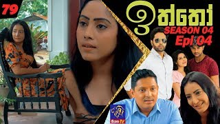 Iththo - ඉත්තෝ | 79 (Season 4 - Episode 04) | SepteMber TV Originals Thumbnail