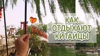 #18 Как отдыхают китайцы - парк Taoranting. Пекин. Китай.