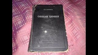 Общая химия Глинка, Николай Леонидович Госхимиздат, 1949