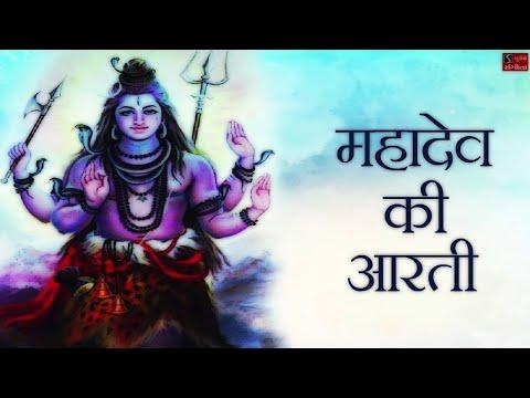 Mahadev Ki Aarti
