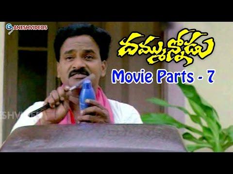 Dammunnodu Movie Parts 7/12 - Rishi, Soumya - Ganesh Videos
