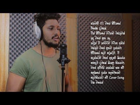 Mauni Sada (Dayan Witharana) + Amma Sandaki - (T.M. Jayarathne) Mashup Song by Sajith Perera