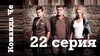 Команда Че. Сериал. 22 серия