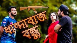 ধান্দাবাজ বন্ধু | Bangla Funny Video | Tamim Khandakar | GS Chanchal | GS Film House