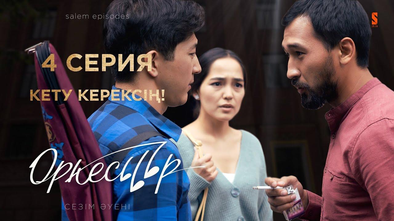 Шыдамның да шегі бар   ОРКЕСТР   4 серия   Қазақша сериал