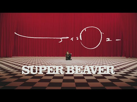 SUPER BEAVER 「アイラヴユー」MV