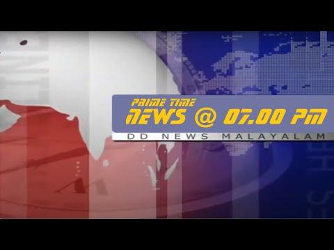 സായാഹ്ന വാർത്തകൾ |Doordarshan Malayalam Evening News | 07:00PM 08-08-2020
