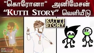 """கொரோனா """"KUTTI STORY"""" வெளியீடு..!   Corona Kutti Story   Animation Shortfilm"""