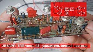 трансивер прямого преобразования, часть #3 - усилитель низкой частоты