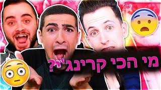 מי היוטיובר הכי קרינג'י בישראל?!