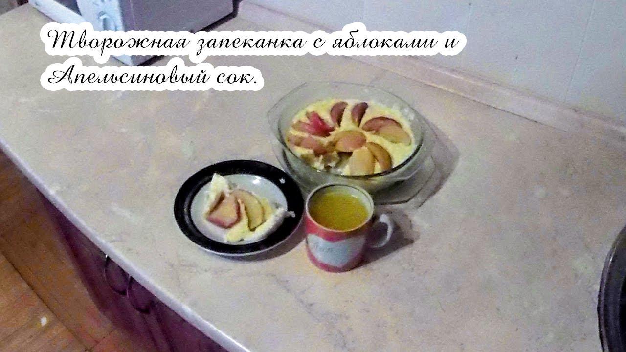 Творожная запеканка с яблоками и Апельсиновый сок  Готовим не глядя  Слеплайф