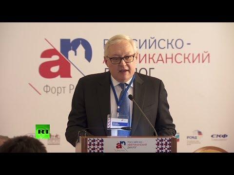 Российско-американский форум «Диалог Форт-Росс»: выступление замглавы МИД РФ и посла США в России
