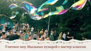 Шоу мыльных пузырей на улице. Мастер-класс для детей в Москве.