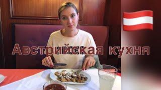14) Австрийская Кухня/ мои фавориты