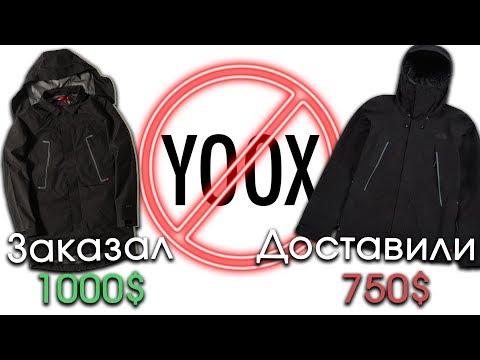 Как вернуть товар на yoox